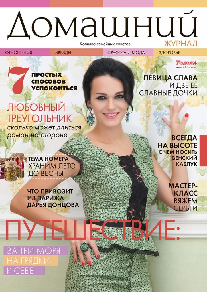 Domashnij_14 Слава