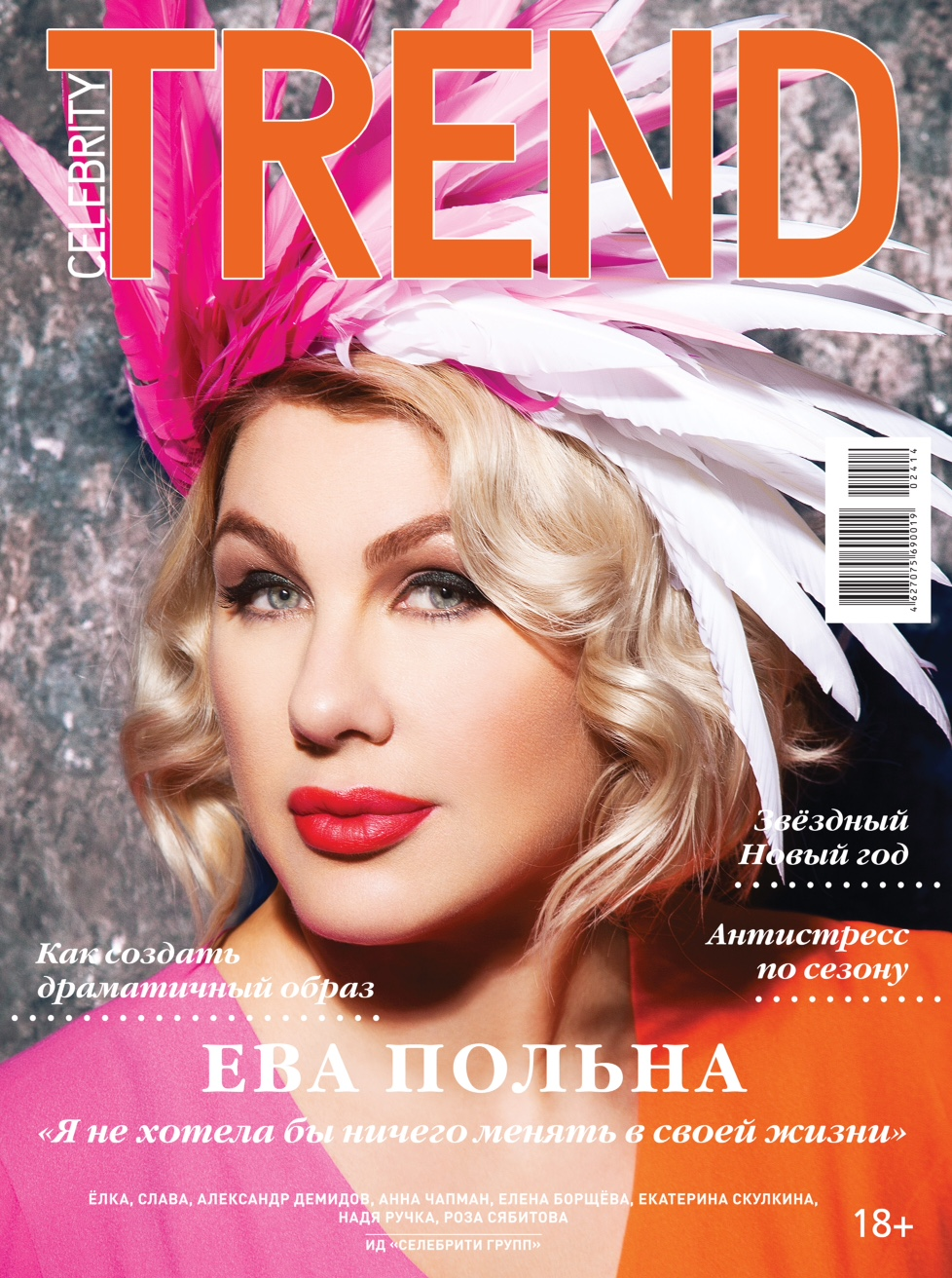 CELEBRITY_TREND_oblozhka_24.indd