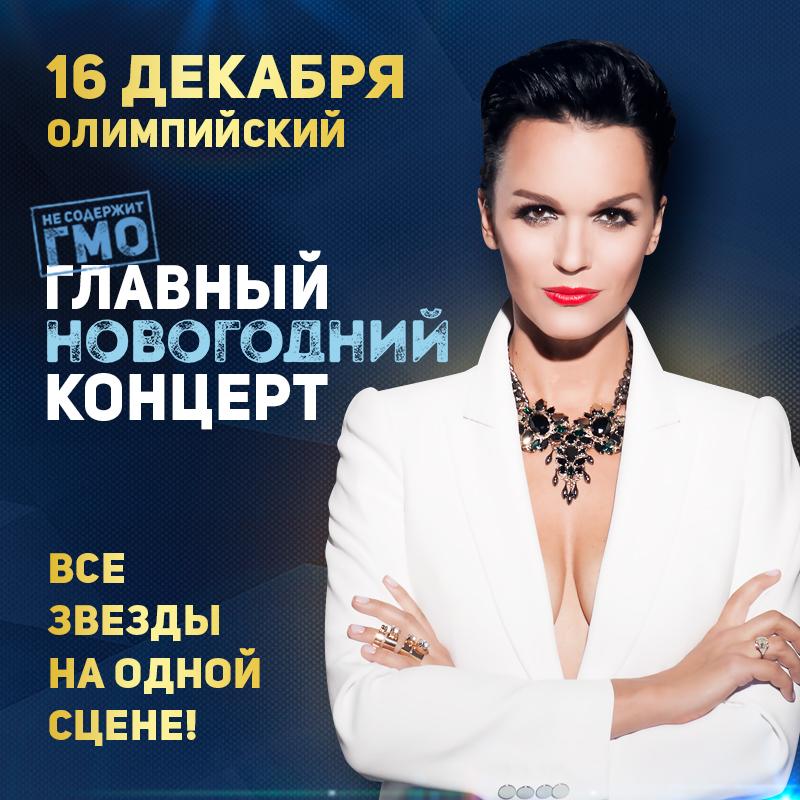 GLAVNYJ-NOVOGODNIJ-KONTsERT-2018-slava (1)