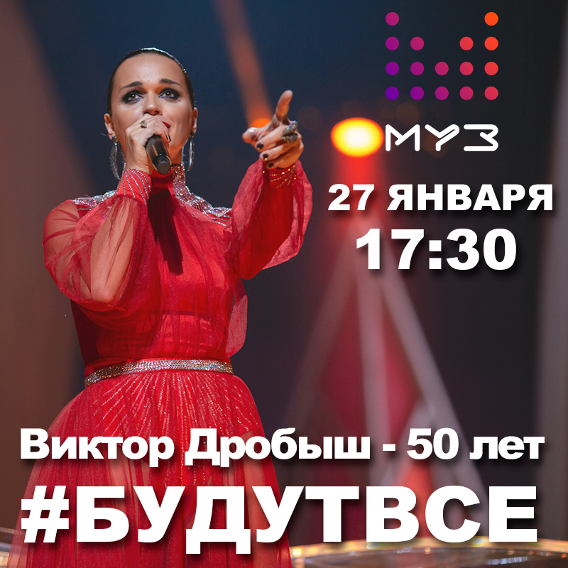 Kontsert_Drobysha_na_MUZ-TV-5