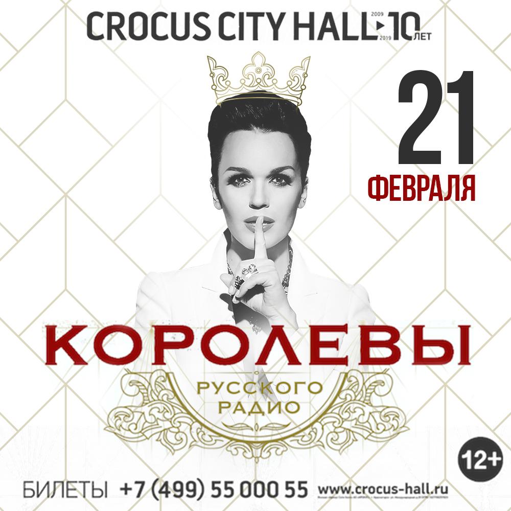 korolevy-21-fevralya