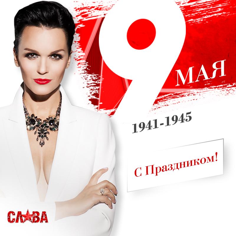 9-Maya-Slava