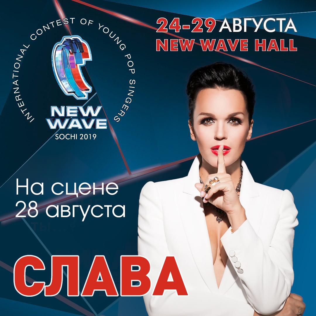 novaya_volna (1)